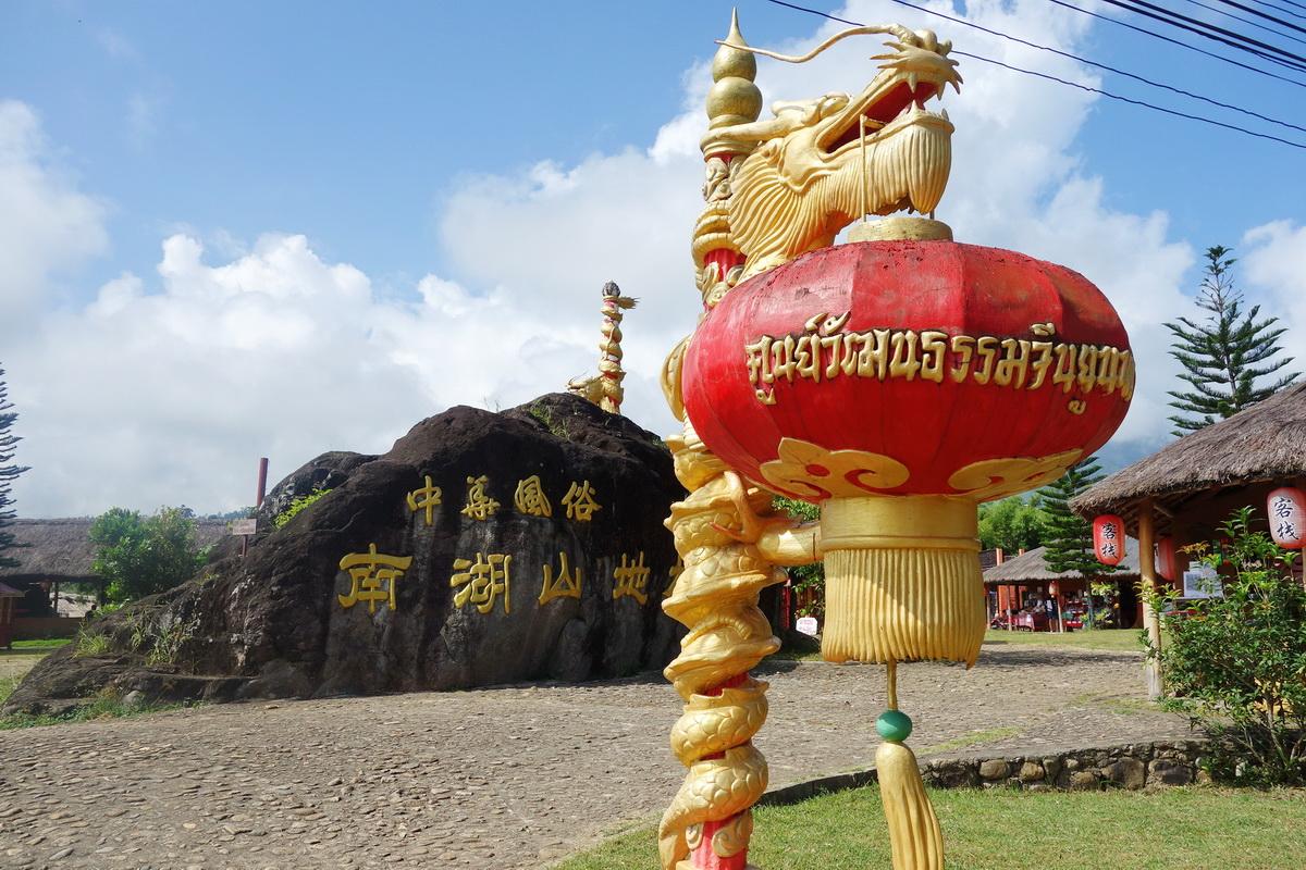 santichon village , chinese yunnan cultural village, chinese yunnan village